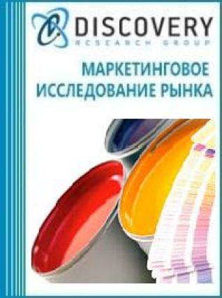 Маркетинговое исследование - Анализ рынка красок полиграфических в России