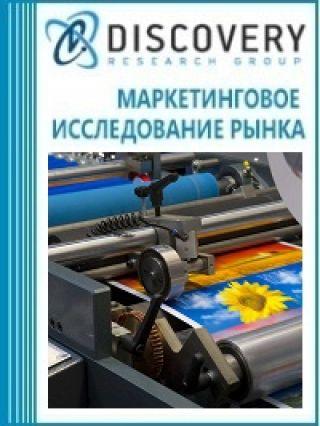 Маркетинговое исследование - Анализ рынка полиграфических услуг в России