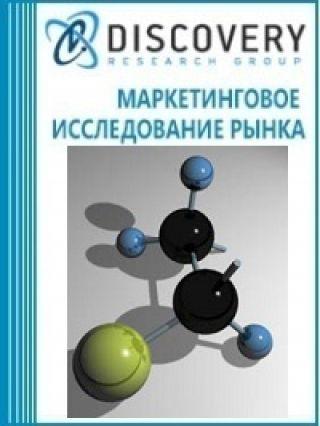 Анализ рынка полимеров винилхлорида или прочих галогенированных олефинов в России