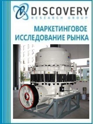 Маркетинговое исследование - Анализ рынка помольного оборудования в России