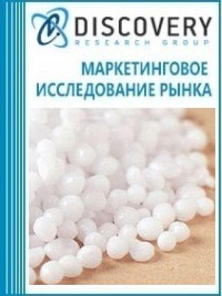 Анализ рынка пористой аммиачной селитры и взрывчатых веществ на ее основе в России