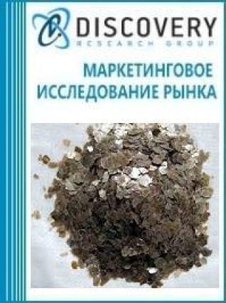 Маркетинговое исследование - Анализ рынка порошка слюды в России