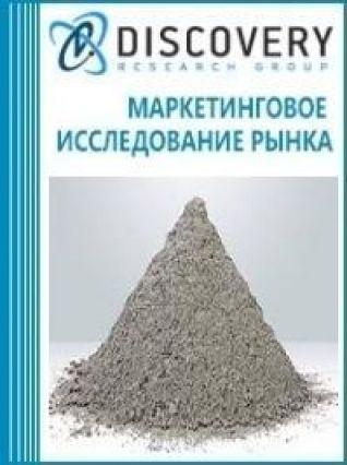 Анализ рынка портландцемента дорожного в России