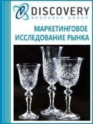 Анализ рынка посуды из свинцового хрусталя в России