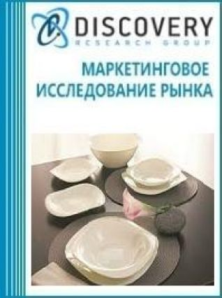 Маркетинговое исследование - Анализ рынка посуды стеклокерамической в России