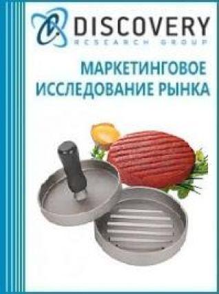 Анализ рынка прессов для гамбургеров в России
