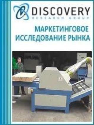 Анализ рынка прессов для производства шашек (бобышек) для поддонов в России