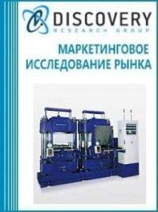 Анализ рынка прессов для резины и композита в России