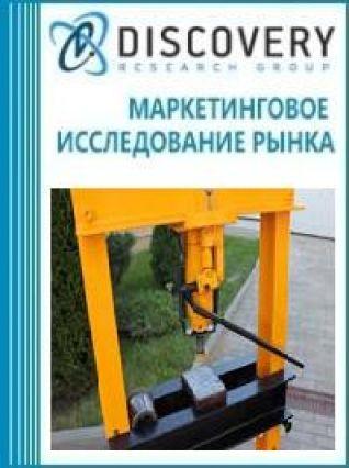 Анализ рынка прессов гидравлических в России