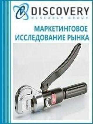 Маркетинговое исследование - Анализ рынка прессов гидравлических для обжима гибких проводников в России