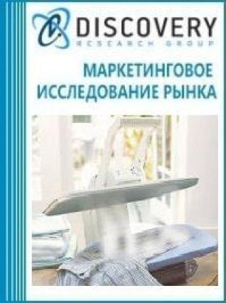 Маркетинговое исследование - Анализ рынка прессов гладильных в России