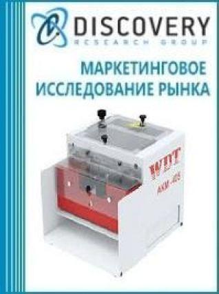 Анализ рынка прессов пневматических для зачистки кабеля в России