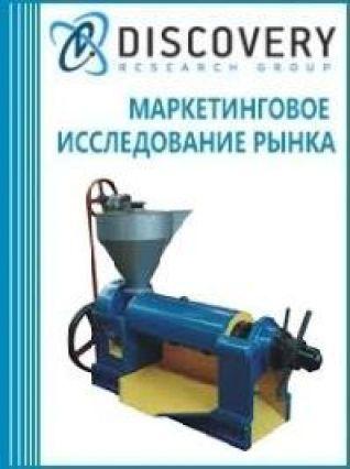 Анализ рынка прессов шнековых для пищевой промышленности в России