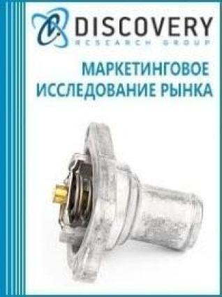 Анализ рынка приборов и устройств для автоматического регулирования (термостатов и маностатов) в России