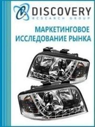 Анализ рынка приборов освещения и визуальной сигнализации  в России
