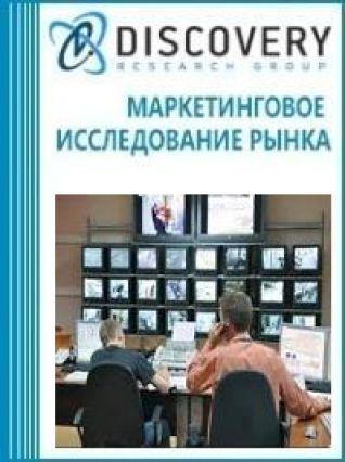Маркетинговое исследование - Анализ рынка приемной аппаратуры для телевизионной связи в России