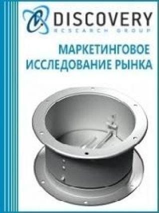 Анализ рынка принадлежностей для систем вентиляции (заслонки, клапаны, фильтры) в России