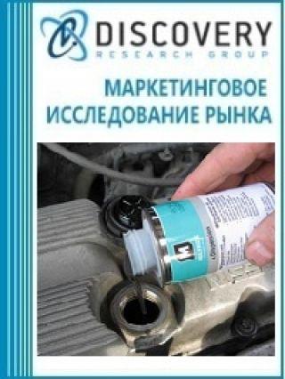 Маркетинговое исследование - Анализ рынка присадок к смазочным материалам в России