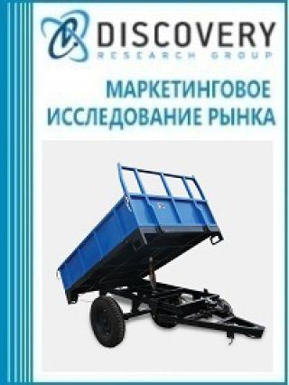 Анализ рынка прицепов и полуприцепов сельскохозяйственного назначения в России