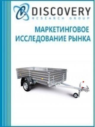 Маркетинговое исследование - Анализ рынка прицепов и полуприцепов в России