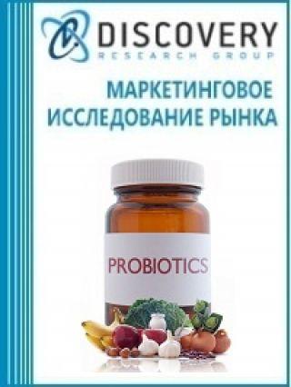 Маркетинговое исследование - Анализ рынка пробиотиков для с/х животных, рыб и птиц в России