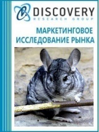 Анализ рынка прочих живых млекопитающих, рептилий, птиц, насекомых в России