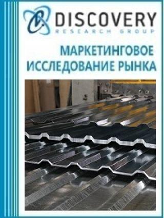 Анализ рынка продуктов из листового проката с покрытием в России
