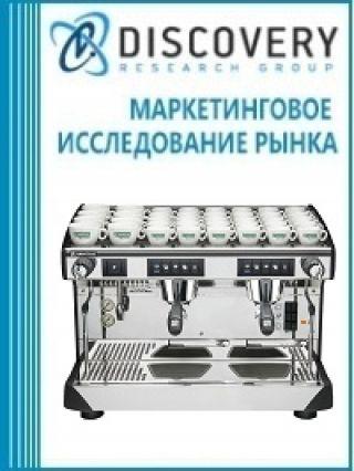 Анализ рынка профессиональных кофемашин в России