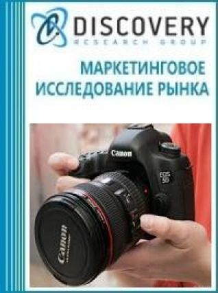 Анализ рынка профессиональных (технических) фотокамер в России