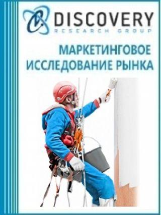 Анализ рынка промышленного альпинизма в России