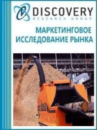 Маркетинговое исследование - Анализ рынка промышленных измельчителей древесины в России