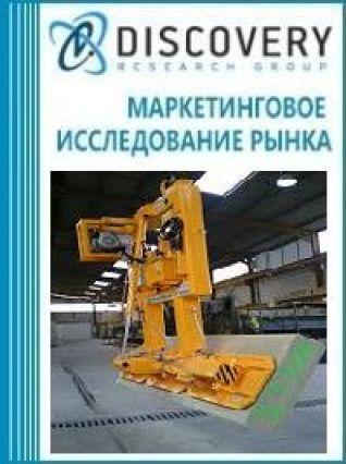 Анализ рынка промышленных подъемных устройств в России