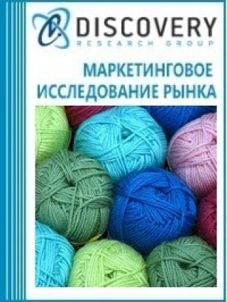 Маркетинговое исследование - Анализ рынка пряжи из шерсти в России
