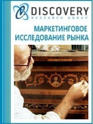 Анализ рынка работ по реконструкции и реставрации в России