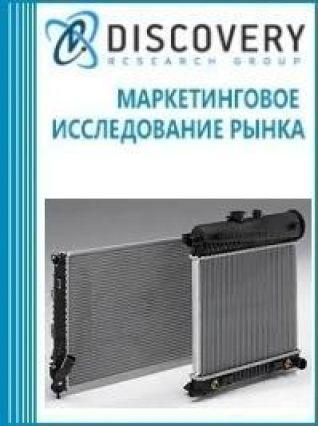Анализ рынка радиаторов автомобильных в России