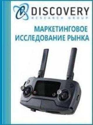 Маркетинговое исследование - Анализ рынка радиоаппаратуры дистанционного управления в России