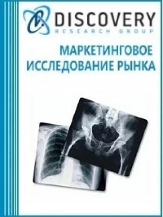 Маркетинговое исследование - Анализ рынка радиографических пленок в России