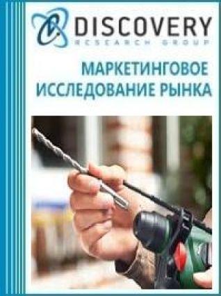 Маркетинговое исследование - Анализ рынка расходных материалов для электроинструмента (бит, дисков, сверл, пил, насадок) в России
