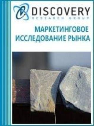 Маркетинговое исследование - Анализ рынка распиленного сланца в России