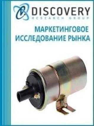 Анализ рынка распределителей и катушек зажигания в России