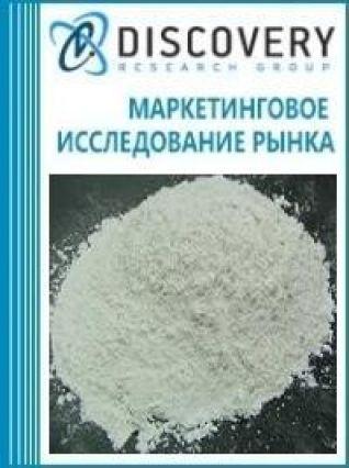 Маркетинговое исследование - Анализ рынка размолотого фосфата кальция в России