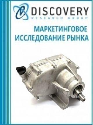 Маркетинговое исследование - Анализ рынка редукторов в сборе в России