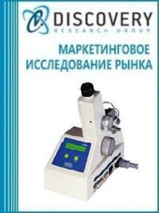 Маркетинговое исследование - Анализ рынка рефрактометров в России