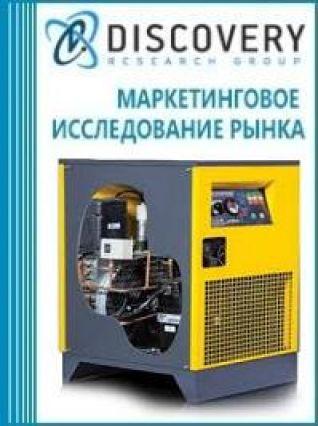 Анализ рынка рефрижераторных осушителей в России
