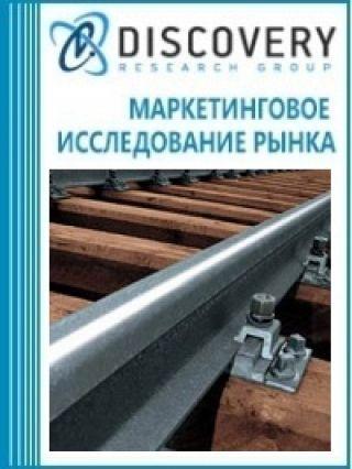 Маркетинговое исследование - Анализ рынка рельсового проката в России