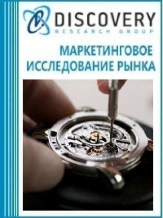 Анализ рынка ремонта часов в России