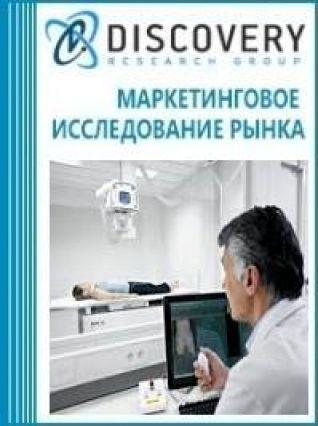 Анализ рынка рентгенографической аппаратуры в России