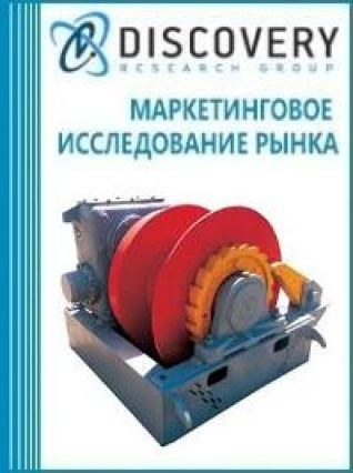 Анализ рынка реверсивных грузовых лебедок в России