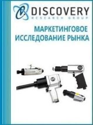 Маркетинговое исследование - Анализ рынка режущих пневмоинструментов в России