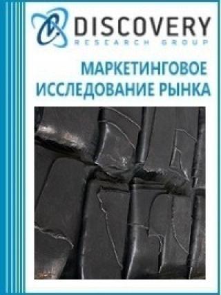 Маркетинговое исследование - Анализ рынка резиновой смеси невулканизированной в России